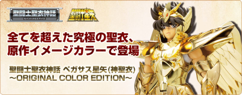 Pegasus Seiya God Cloth ~ Original Color Edition ~ Abt5aA0K