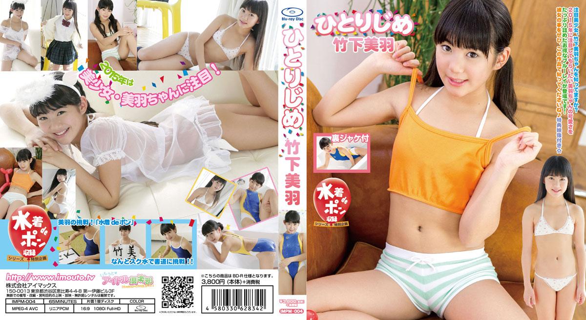 [IMPM-004] Miu Takeshita 竹下美羽 ひとりじめ Blu-ray