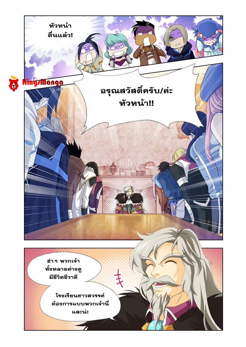 อ่านการ์ตูน Kuang shen 18 ภาพที่ 9