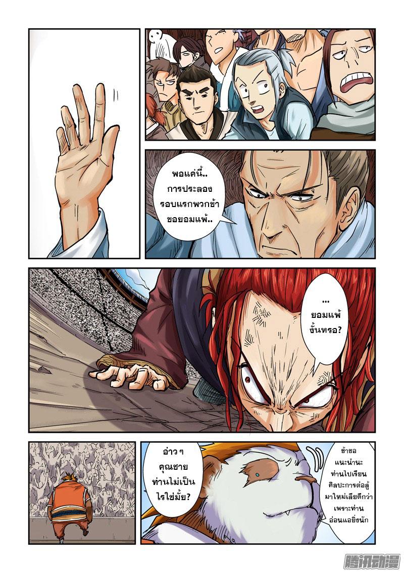 อ่านการ์ตูน Tales of Demons and Gods 102 Part 1 ภาพที่ 6