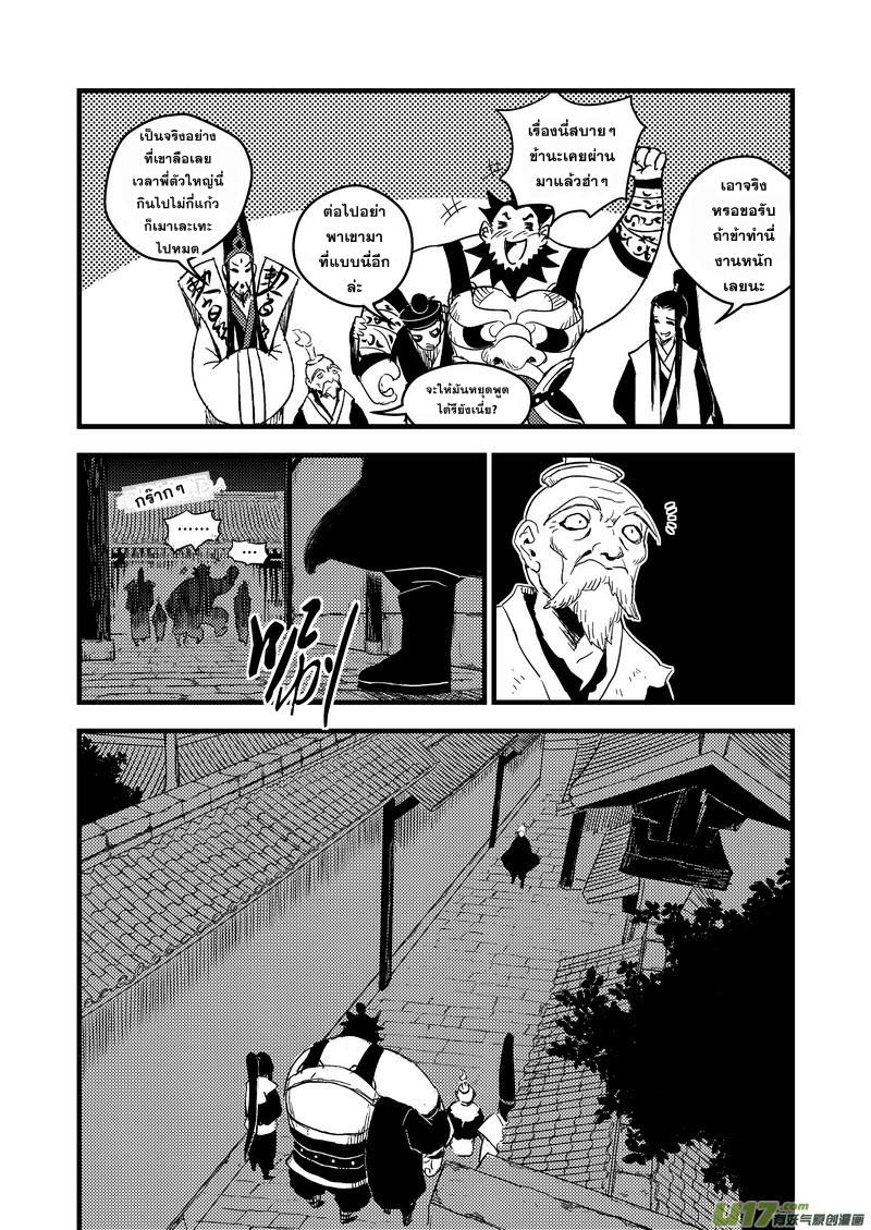 อ่านการ์ตูน Tiger X Crane 42 ภาพที่ 14