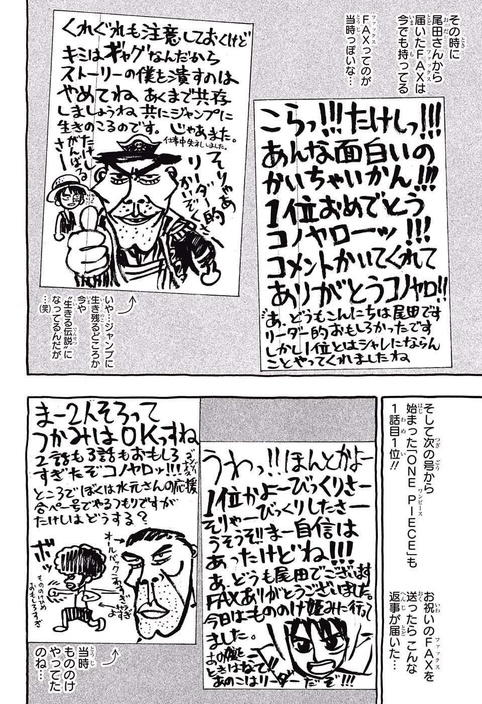 One Piece Manga 2017 PjNld38r