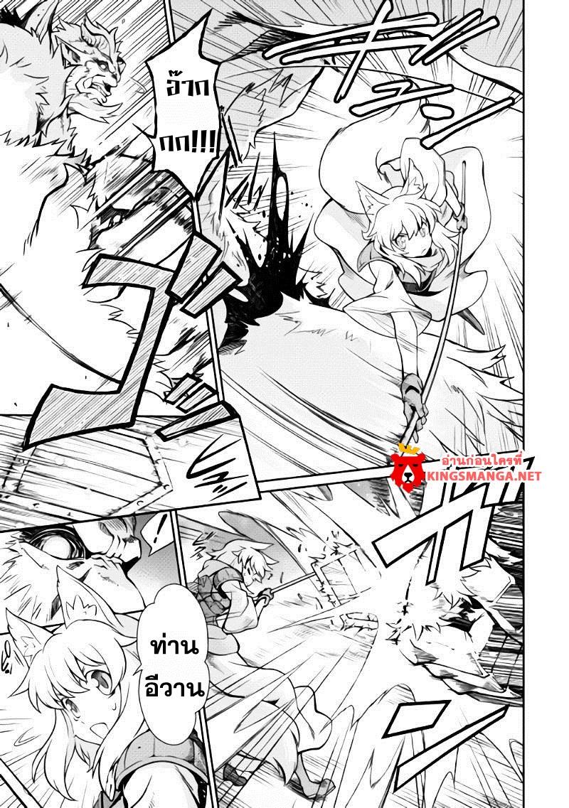 อ่านการ์ตูน Isekai wo Seigyo Mahou de Kirihirake 1 ภาพที่ 5