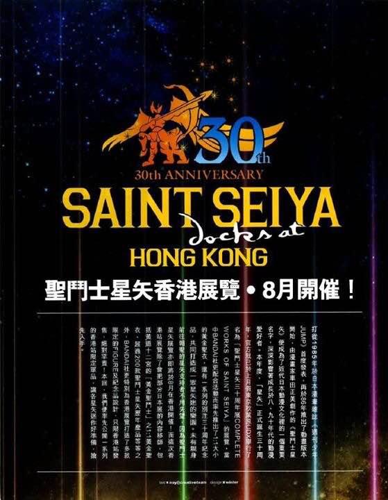 Saint Seiya 30th Anniversary Docks at Hong Kong