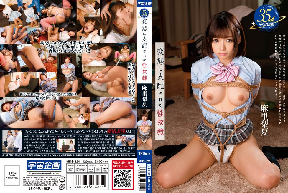 MDS-824 - Mari Rika - Sex Slave Ruled By Twisted Desire