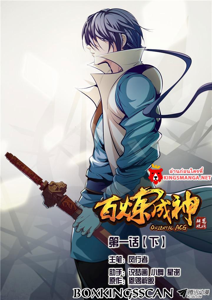 อ่านการ์ตูน Bailian Chengshen 2 ภาพที่ 1