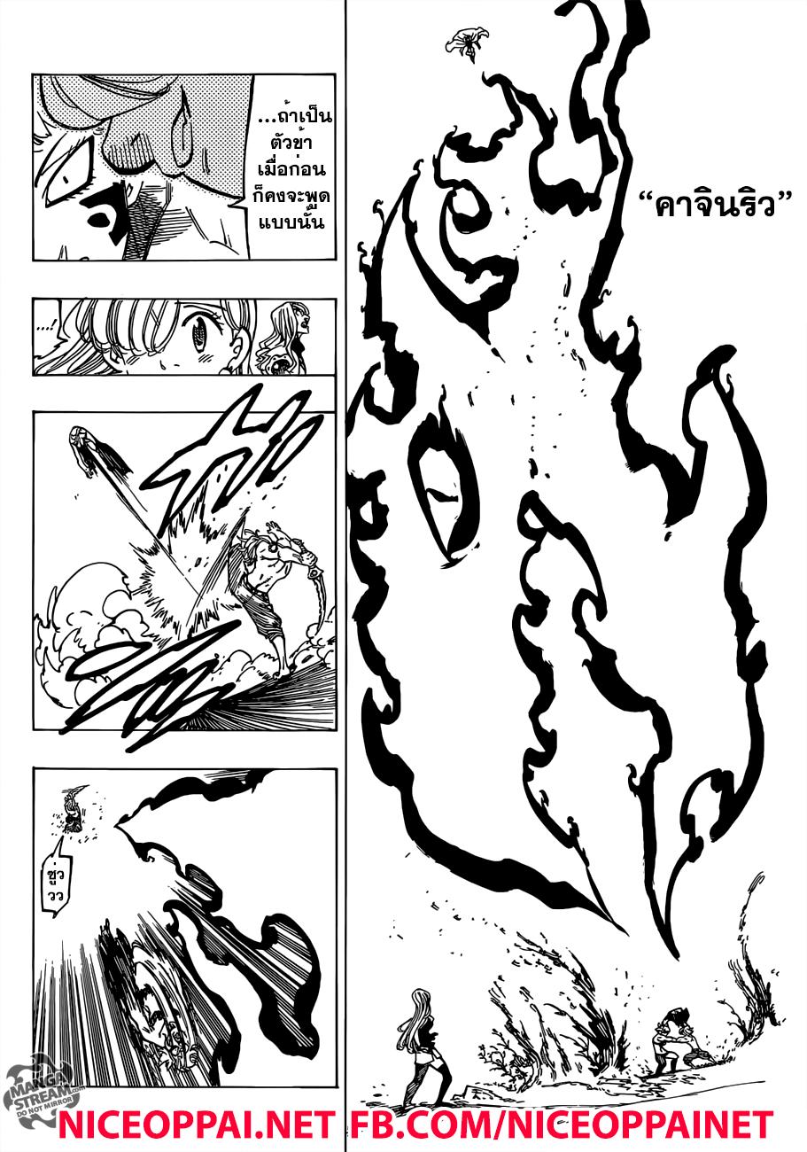 อ่านการ์ตูน Nanatsu No Taizai ตอนที่ 189 หน้าที่ 17