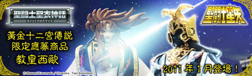 Grand Pope Shion ~Gold Saint Campaign Edition~ AdtCwXAk