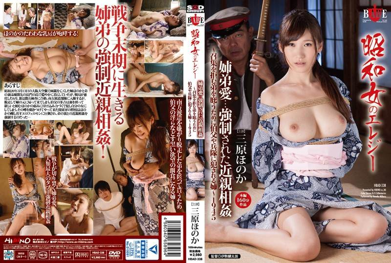 HBAD-338 - Mihara Honoka - Elegy Of A Showa Woman Sisterly Love Forced Incest In Order To Protect Little Brother From Being Drafted Into The Army, His Uncle And The Soldiers Take Turns Raping His Big Sister 1945