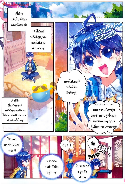 อ่านการ์ตูน Douluo Dalu II 81 ภาพที่ 6
