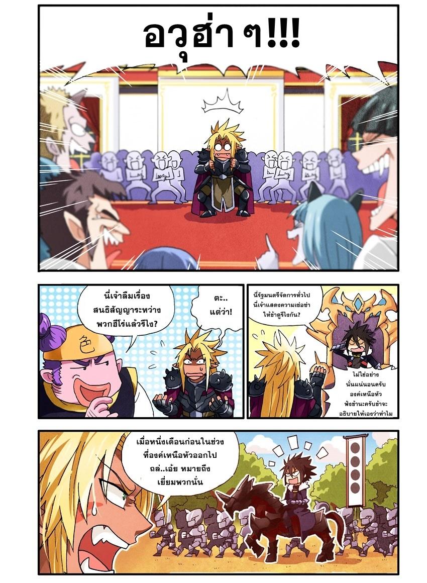 อ่านการ์ตูน Demon King's Counterattack! 1 ภาพที่ 8