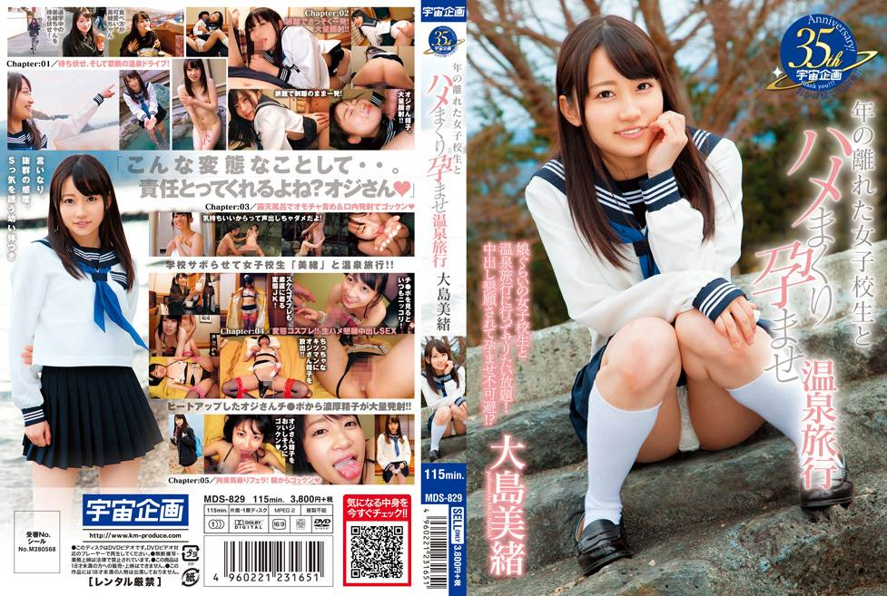 MDS-829 - Oshima Mio - A Pregnancy Fetish Hot Springs Vacation With A Younger Schoolgirl