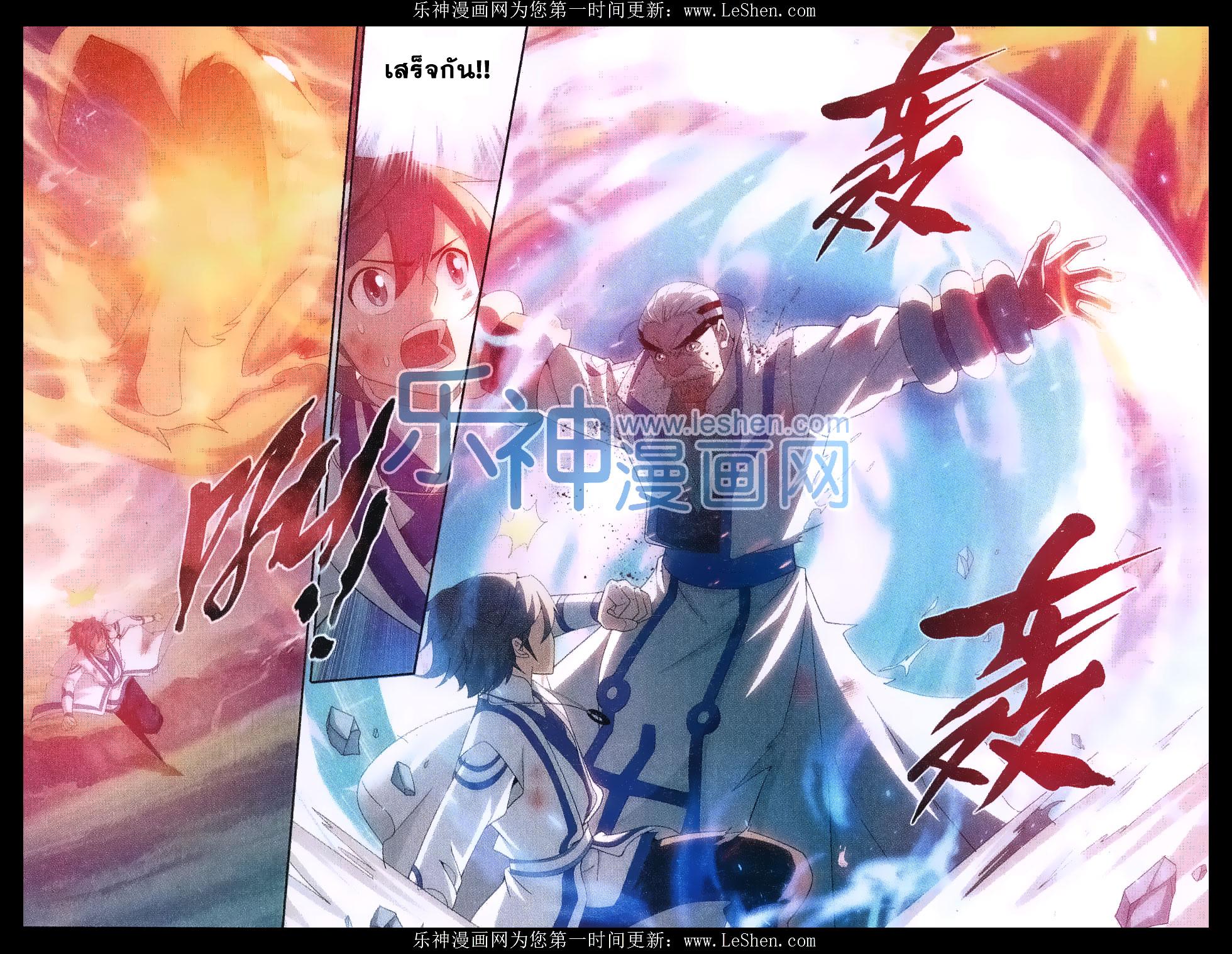อ่านการ์ตูน Doupo Cangqiong 155 ภาพที่ 3