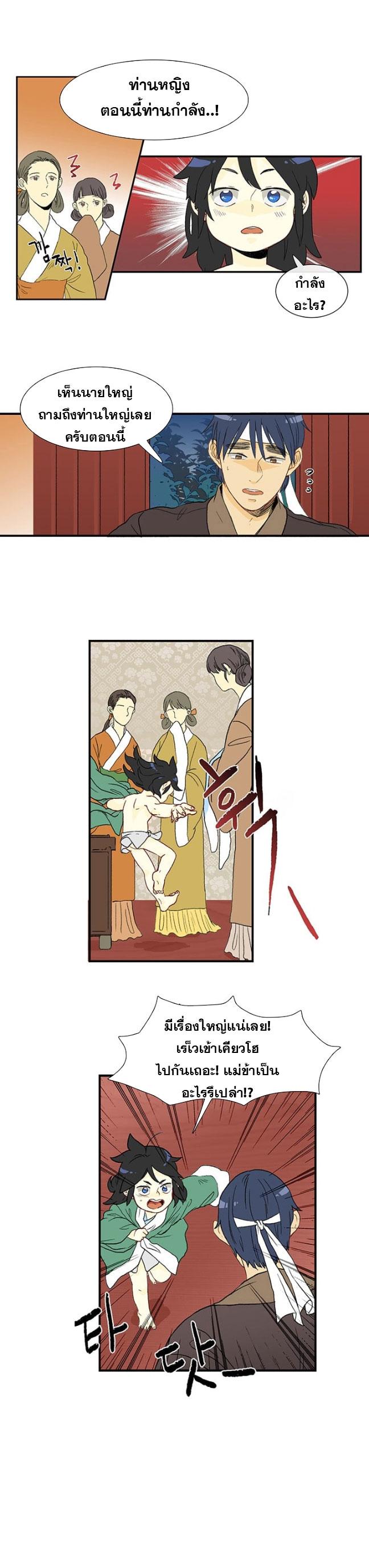 อ่านการ์ตูน The Scholar's Reincarnation 2 ภาพที่ 16