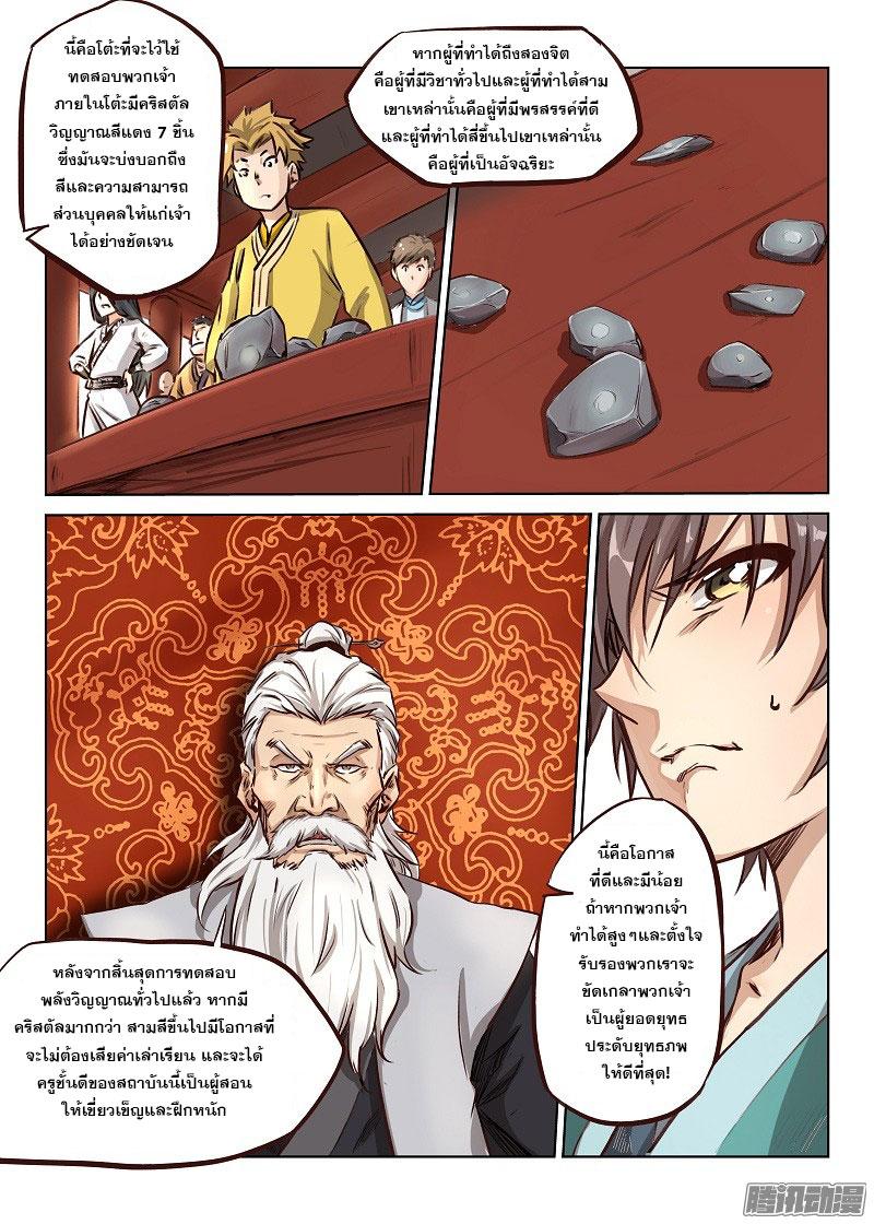 อ่านการ์ตูน Star Martial God Technique 3 ภาพที่ 10