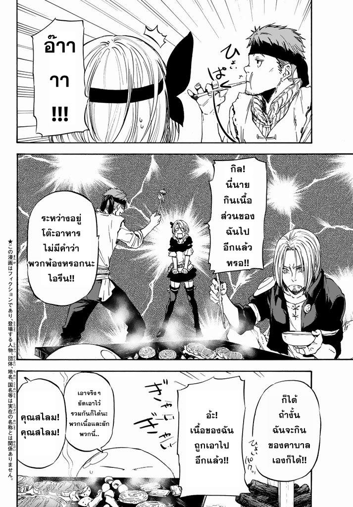 อ่านการ์ตูน Tensei Shitara Slime Datta Ken 9 ภาพที่ 2