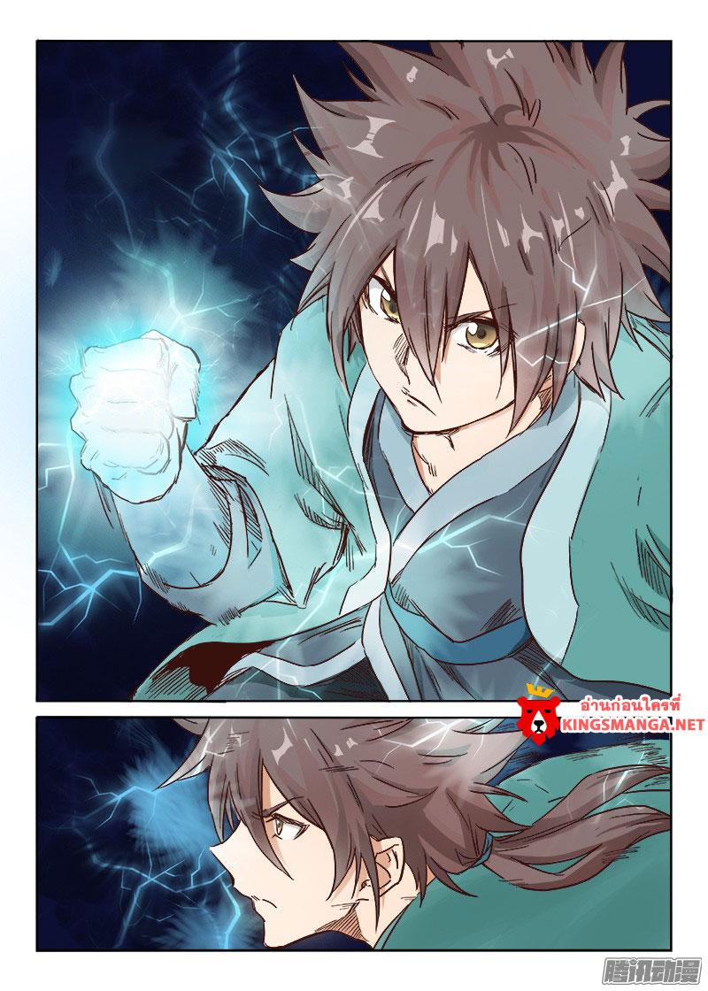 อ่านการ์ตูน Star Martial God Technique 9 ภาพที่ 10