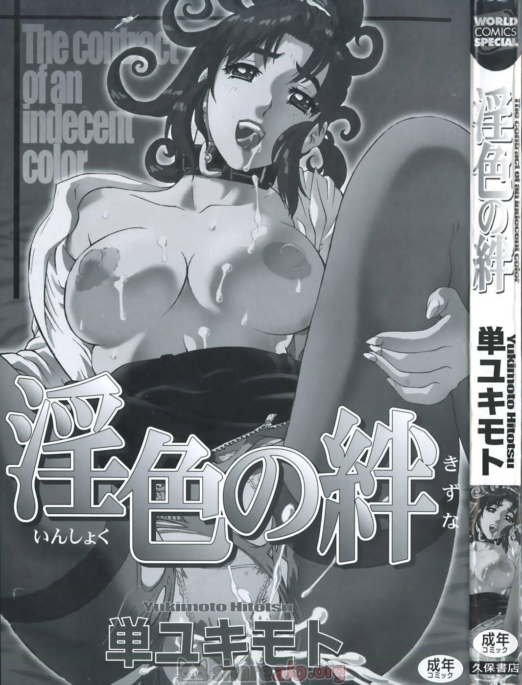 [ Inshoku no Kizuna Manga Hentai ]: Comics Porno Manga Hentai [ hnbfvpNM ]