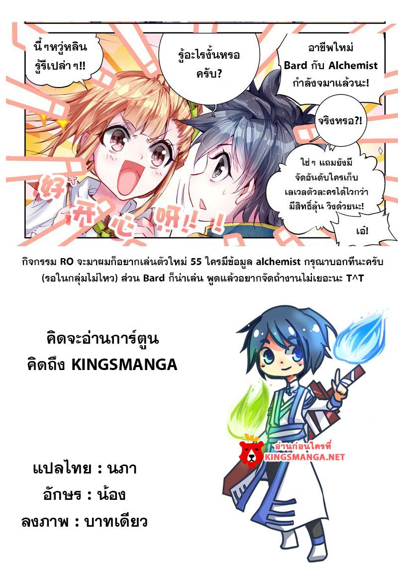 อ่านการ์ตูน Douluo Dalu 3 The Legends of The Dragon Kings 21 ภาพที่ 17