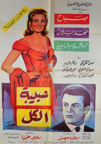 [فيلم][تورنت][تحميل][حبيبة الكل][1965][TVRip][لبناني] 1 arabp2p.com