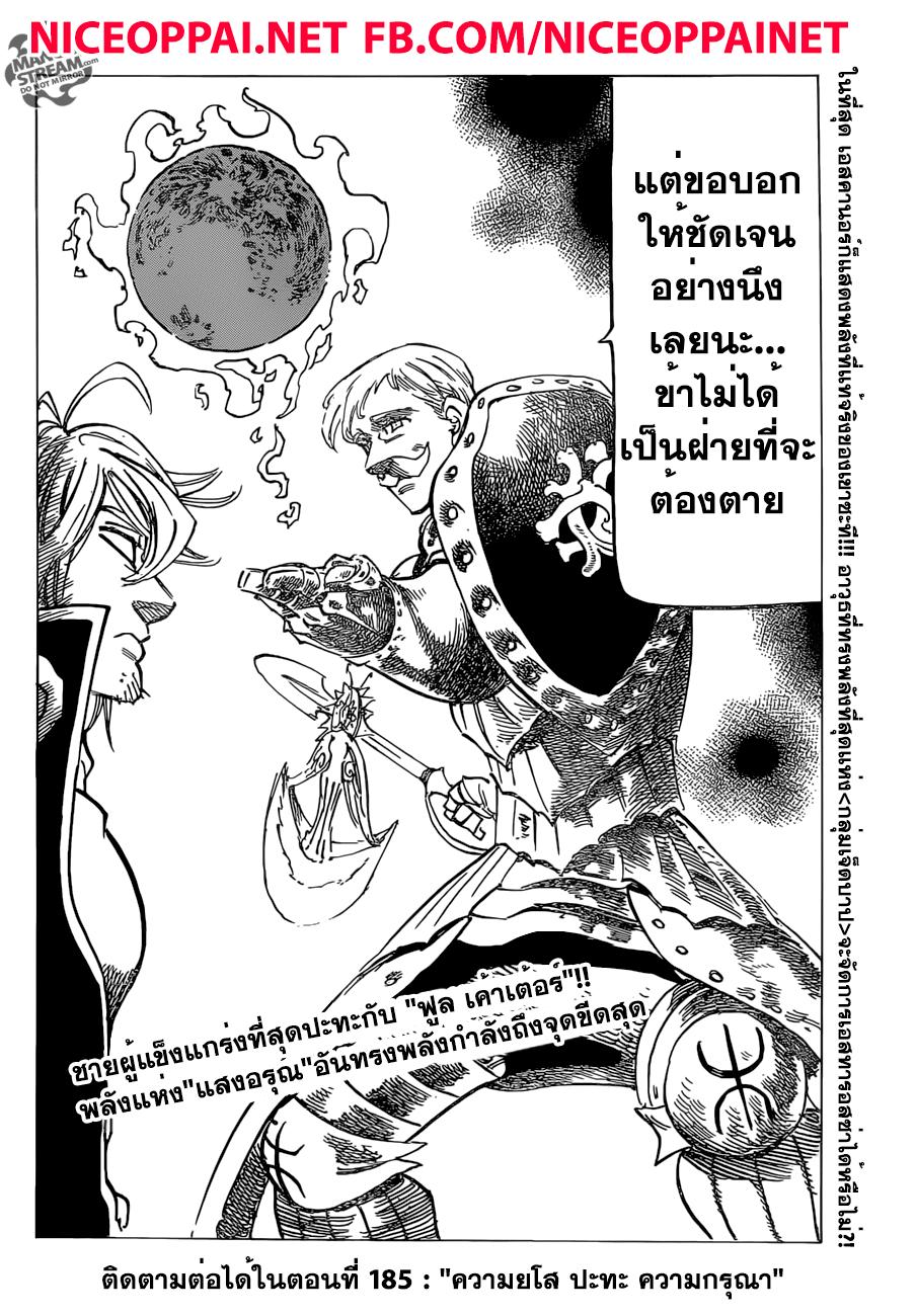 อ่านการ์ตูน Nanatsu No Taizai ตอนที่ 184 หน้าที่ 20