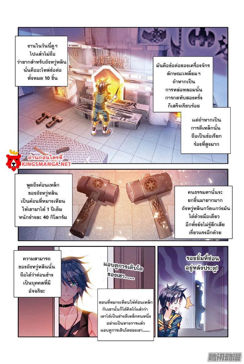 อ่านการ์ตูน Douluo Dalu 3 The Legends of The Dragon Kings 7 ภาพที่ 13