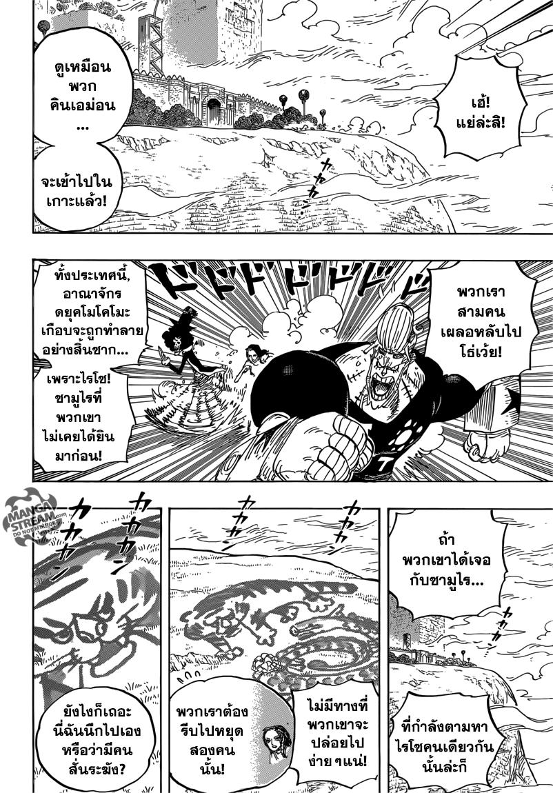 อ่านการ์ตูน One Piece 816 ภาพที่ 2