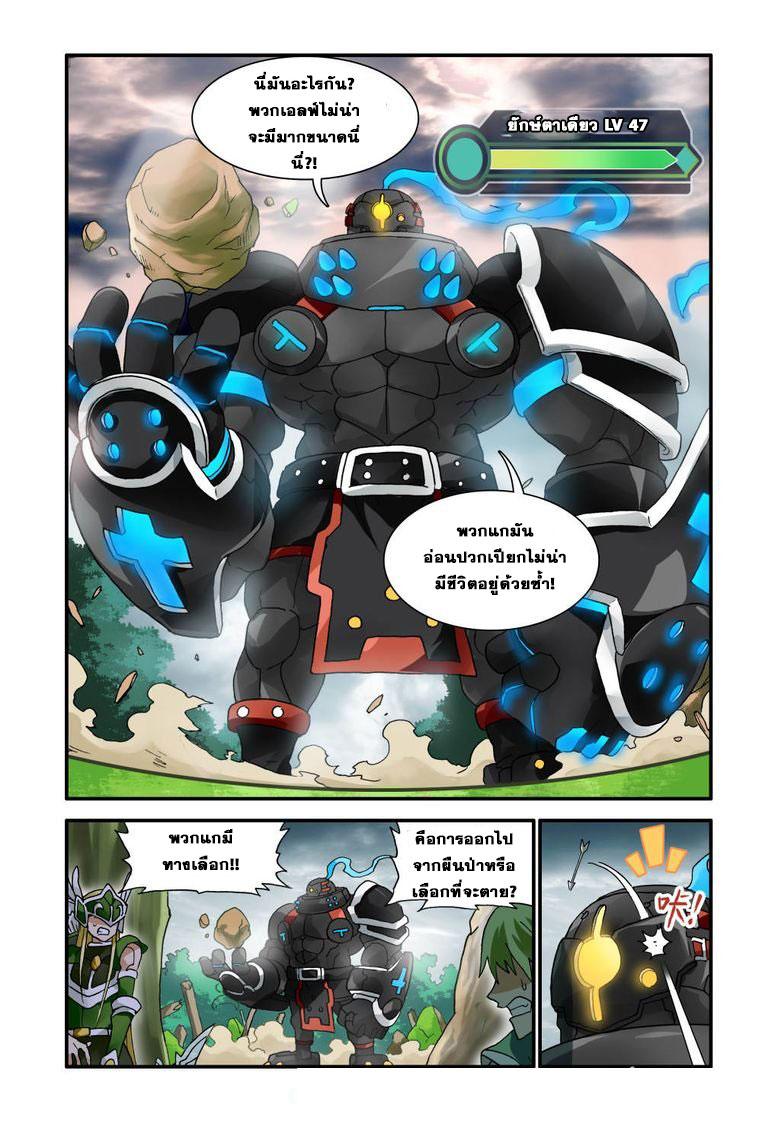 อ่านการ์ตูน Demon King's Counterattack! 4 ภาพที่ 2