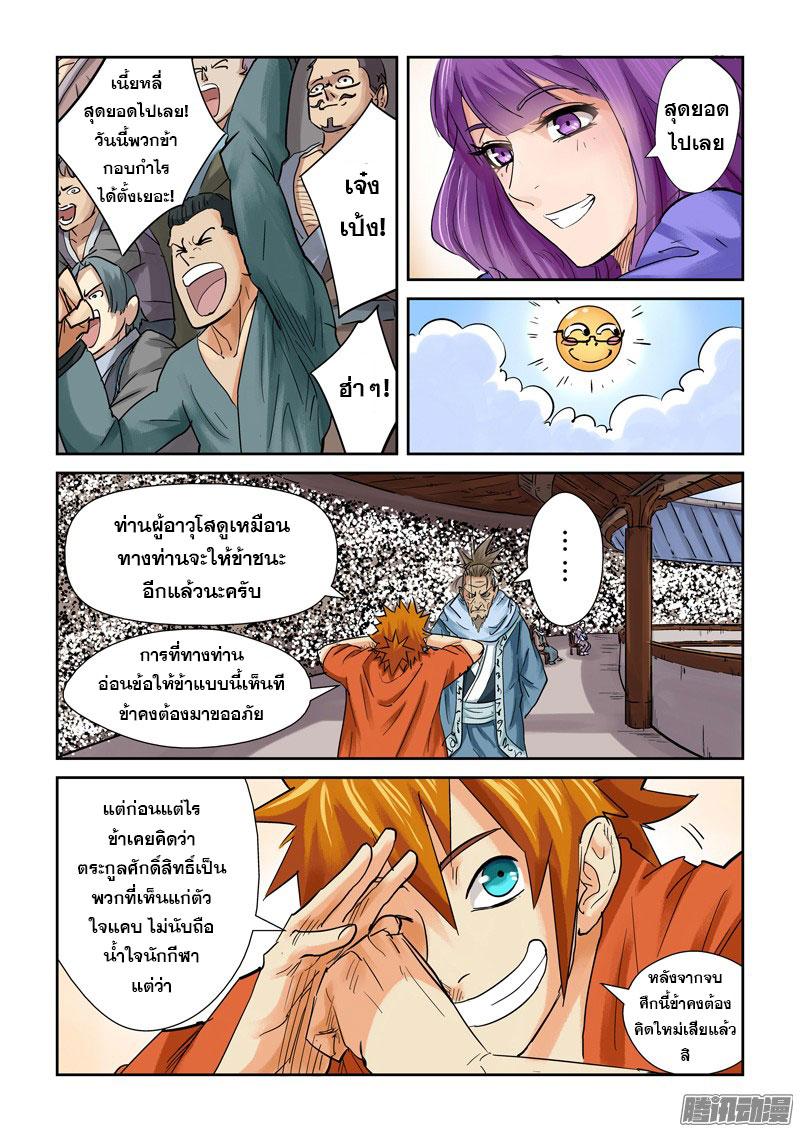 อ่านการ์ตูน Tales of Demons and Gods 104 Part 2 ภาพที่ 6