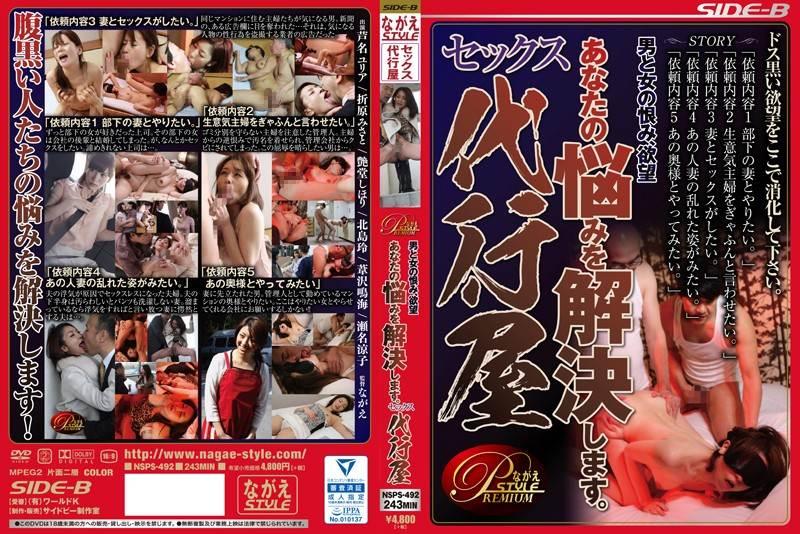 NSPS-492 - 芦名ユリア, 葦沢鳴海, 艶堂しほり, 北島玲, 折原みさと, 瀬名涼子 - 男と女の恨み、欲望 あなたの悩みを解決します。セックス代行屋