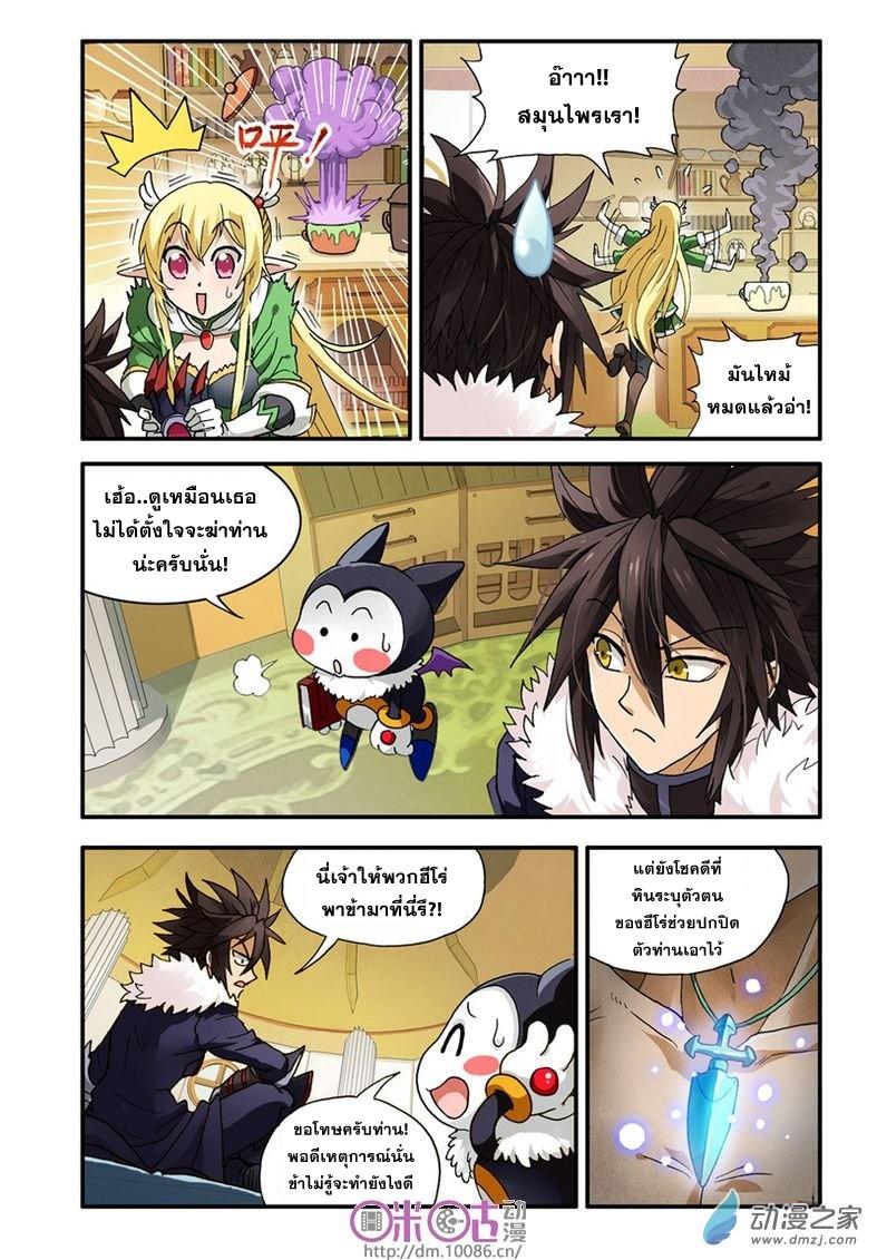 อ่านการ์ตูน Demon King's Counterattack! 2 ภาพที่ 23