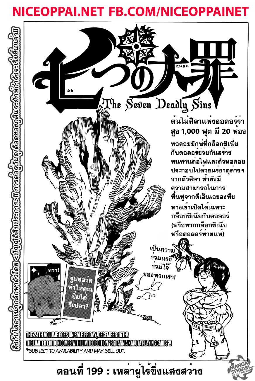 อ่านการ์ตูน Nanatsu No Taizai ตอนที่ 199 หน้าที่ 1