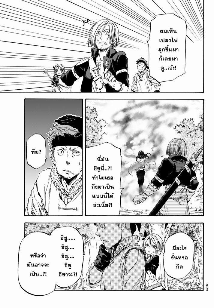อ่านการ์ตูน Tensei Shitara Slime Datta Ken 9 ภาพที่ 23