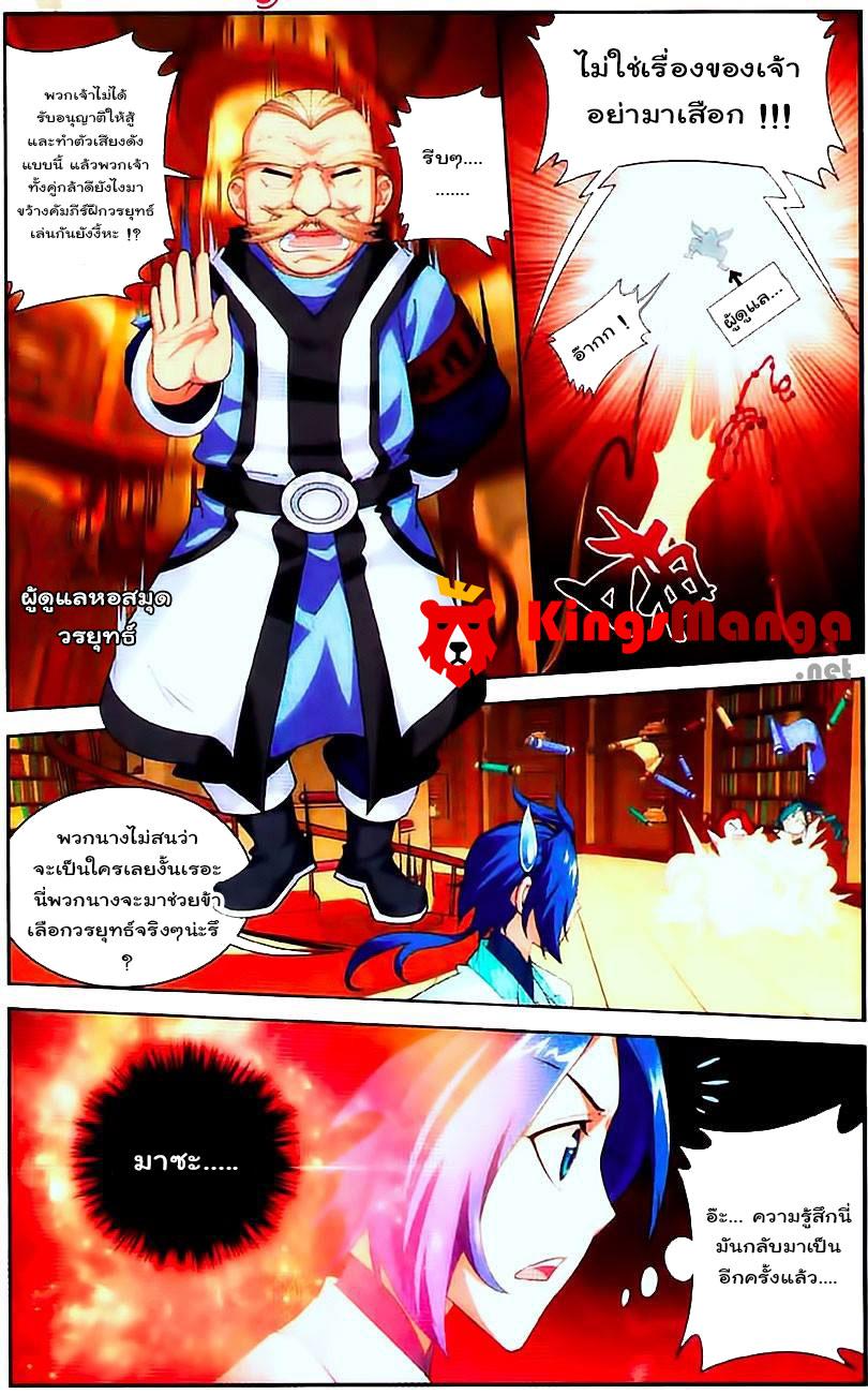 อ่านการ์ตูน Da Zhu Zai 8 ภาพที่ 10