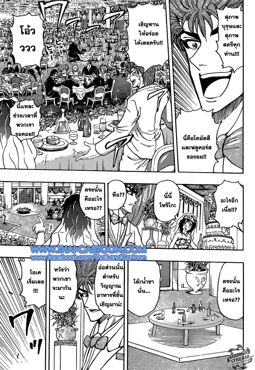 อ่านการ์ตูน Toriko ตอนที่ 395 หน้าที่ 8