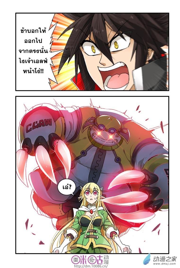 อ่านการ์ตูน Demon King's Counterattack! 6 ภาพที่ 4