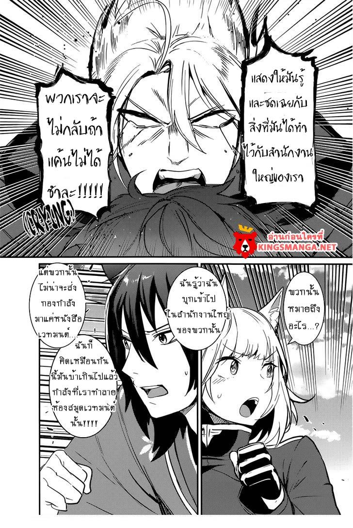 อ่านการ์ตูน Grimore x Reverse – Tensei Kishin Roumantan 1 ภาพที่ 16