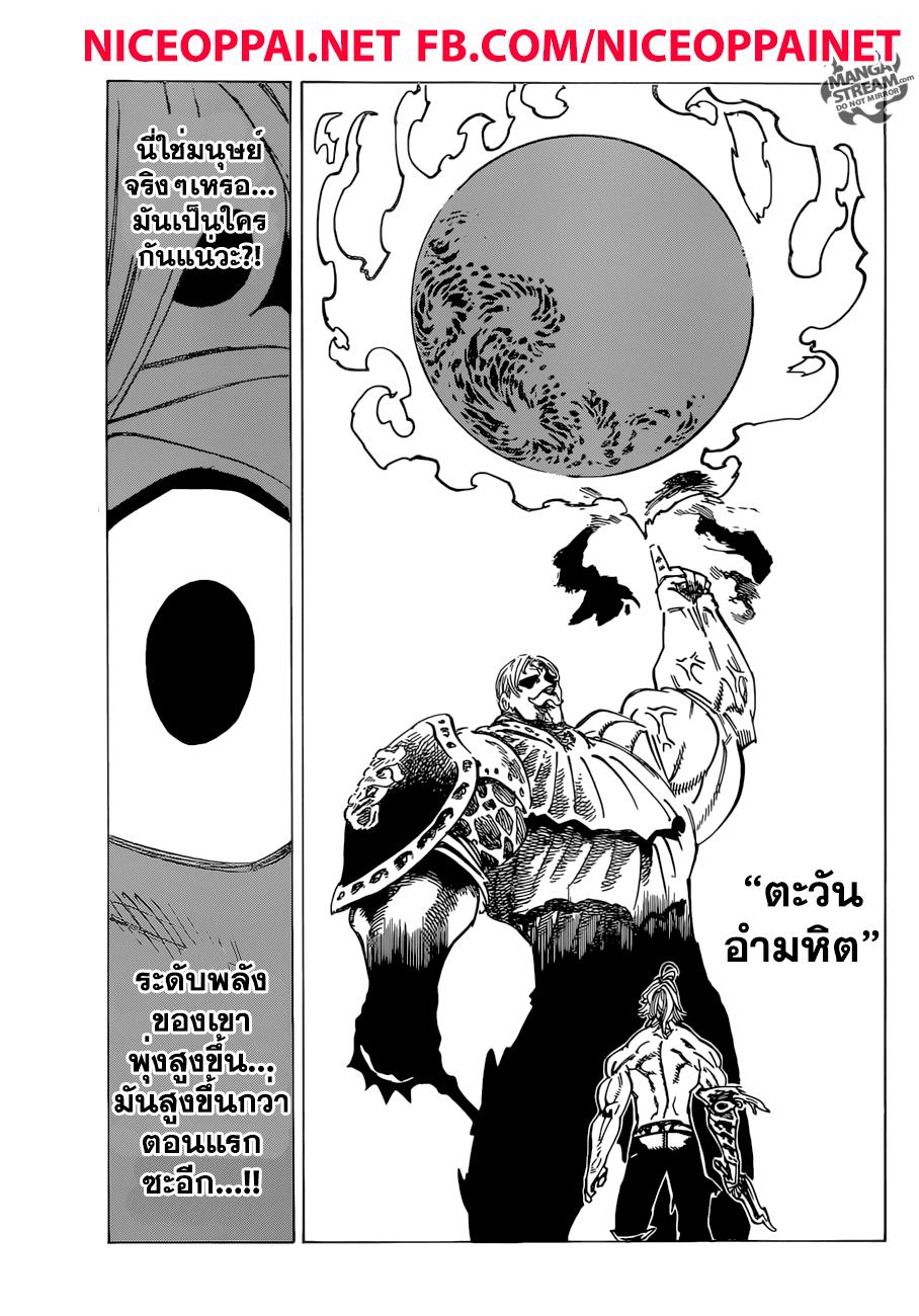 อ่านการ์ตูน Nanatsu No Taizai ตอนที่ 185 หน้าที่ 15