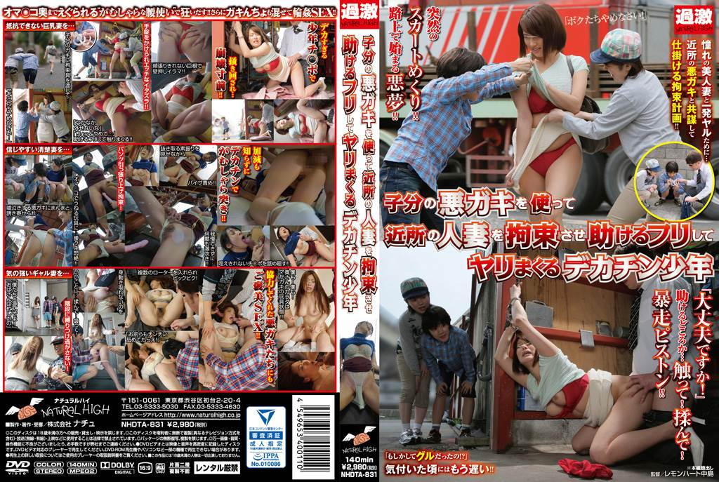 NHDTA-831 - Unknown - Evil Little Kids Tied Up A Married Woman So That Their Boss Could Pretend To Save Her And Fuck Her Brains Out With His Mega Sized Cock