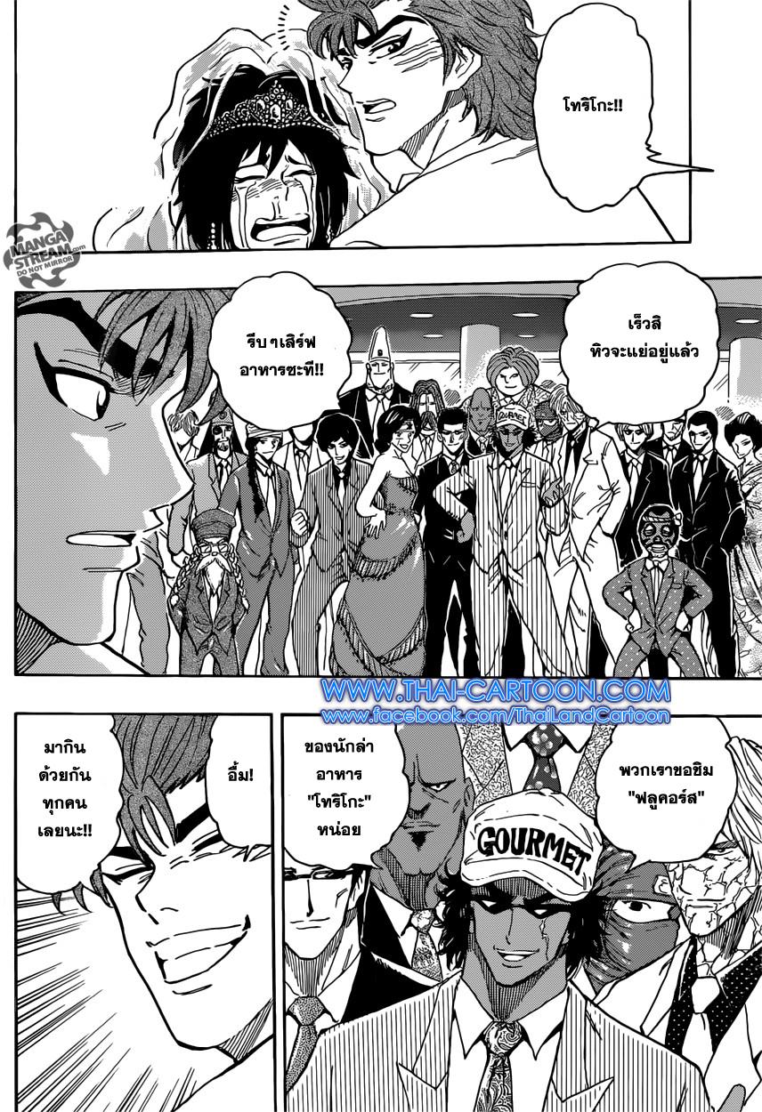 อ่านการ์ตูน Toriko ตอนที่ 395 หน้าที่ 4