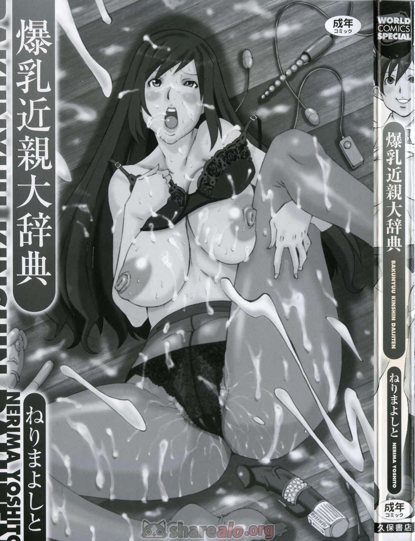 Hentai Manga Porno Bakunyuu Kinshin Daijiten Manga Hentai: 3IX9KLQa