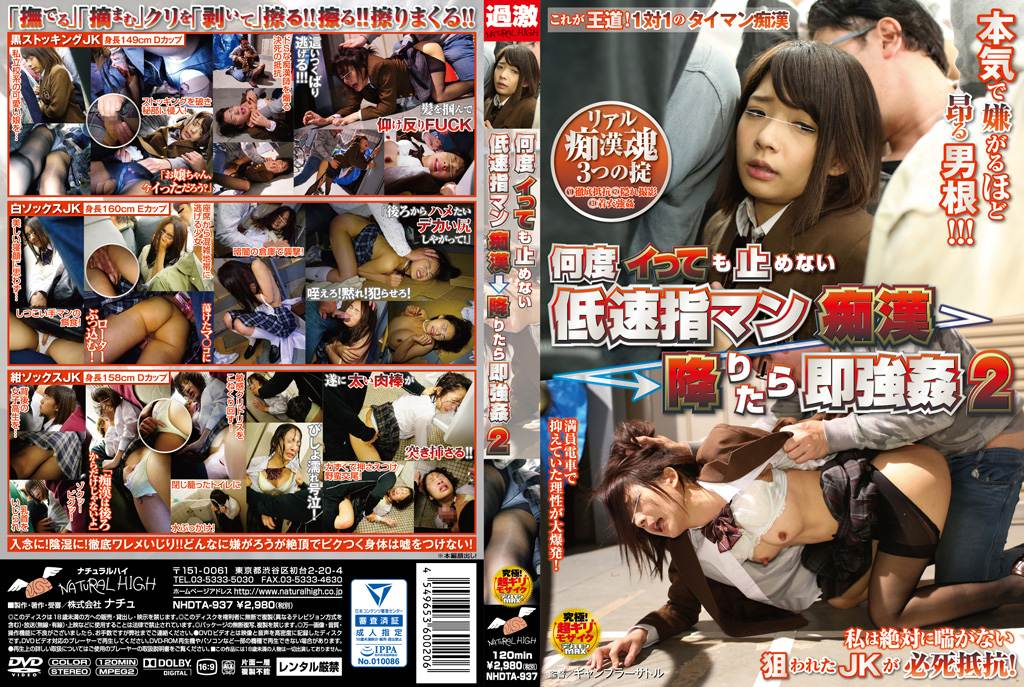 NHDTA-937 - Unknown - A Slow Fingering Molester Who Won't Stop No Matter How Many Times She Cums If She Gets Off, It's Instant Rape 2