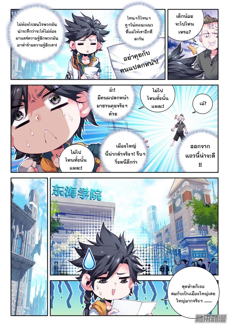 อ่านการ์ตูน Douluo Dalu 3 The Legends of The Dragon Kings 17 ภาพที่ 5