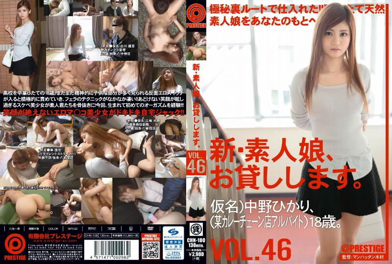 CHN-100 - Nakano Hikari - New We Lend Out Amateur Girls. vol. 46