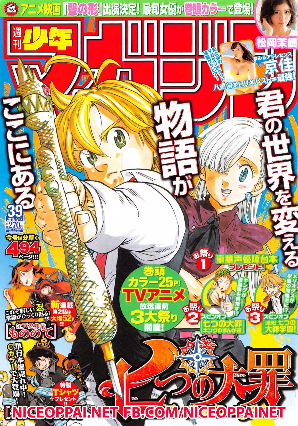 อ่านการ์ตูน Nanatsu No Taizai ตอนที่ 188 หน้าที่ 1