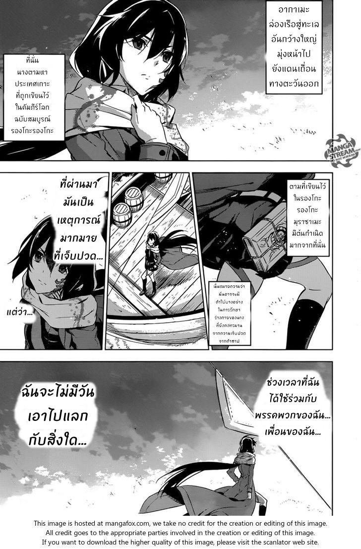 อ่านการ์ตูน Akame ga Kiru ตอนที่ 78 หน้าที่ 52