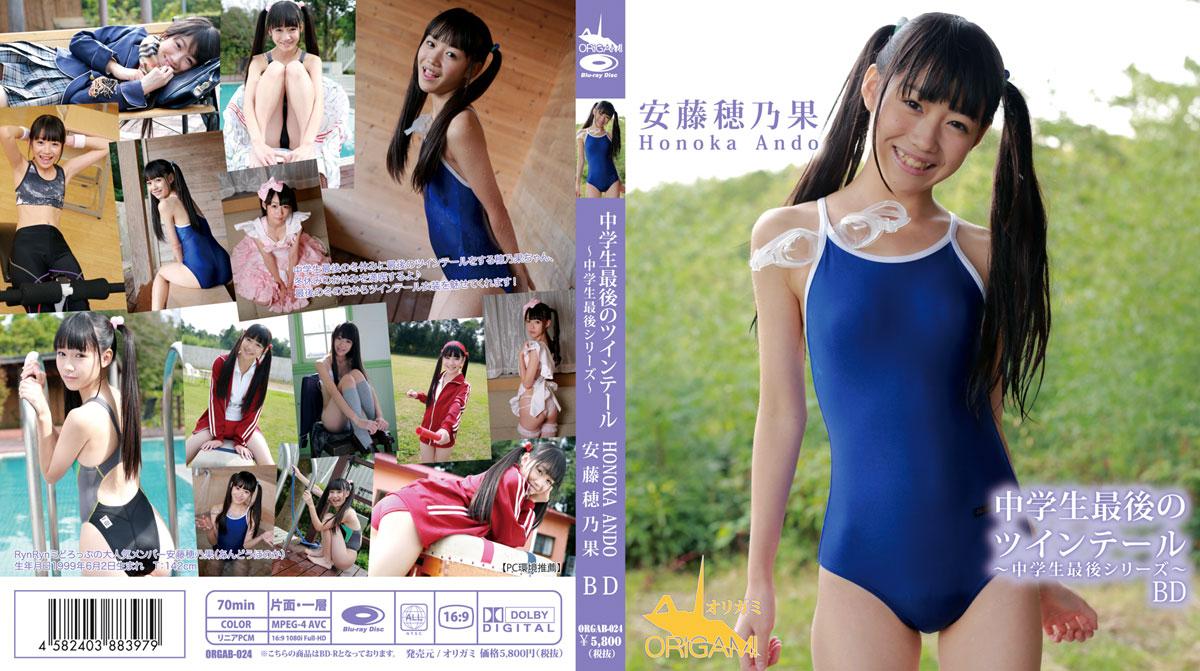 [ORGAB-024] Honoka Ando 安藤穂乃果 中学生最後のツインテール~中学生最後シリーズ~ Blu-ray