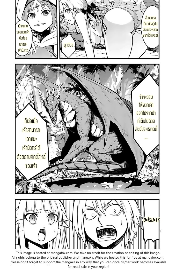 อ่านการ์ตูน Yuusha ga Shinda! ตอนที่ 66 หน้าที่ 9