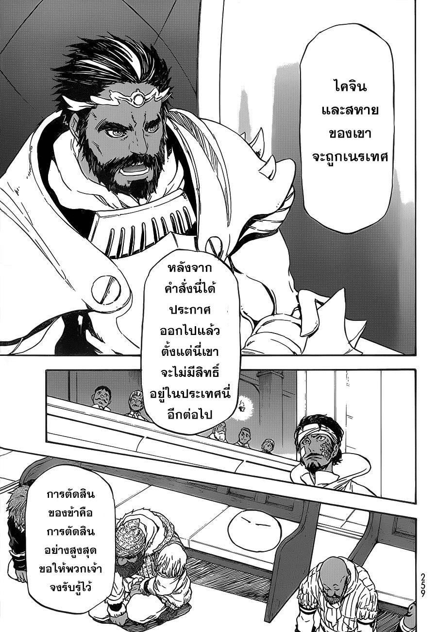 อ่านการ์ตูน Tensei Shitara Slime Datta Ken 7 ภาพที่ 12