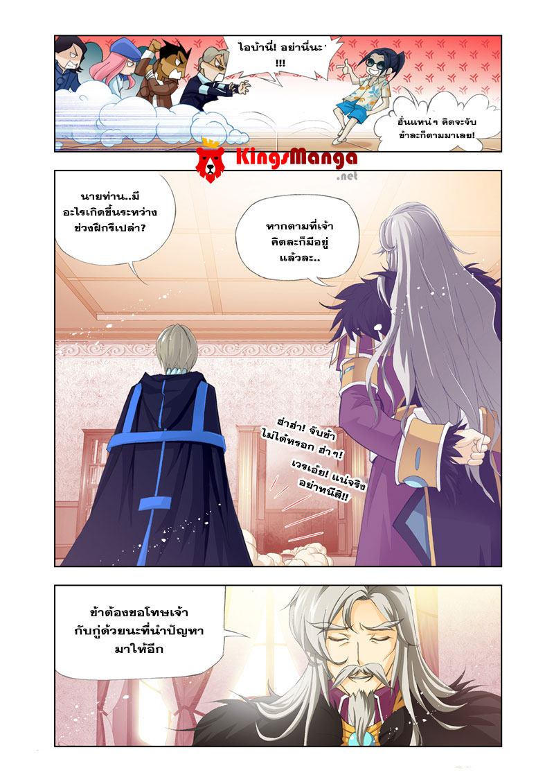 อ่านการ์ตูน Kuang shen 18 ภาพที่ 11